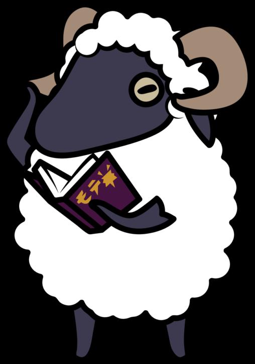 本を読む羊